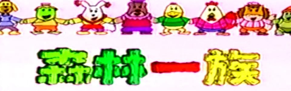 14-02-11 内容简介: 系类动画片《森林一族》讲述森林里小动物的故事
