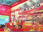 2013中国中部(湖南)国际农博会开幕