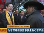 杜家毫参观2013中部(湖南)国际农博会