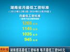 湖南提高最低工资标准 每月最低工资945元