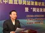 中国互联网站发展安全报告发布
