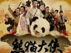 《熊猫大侠》最新预告片