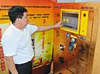 """求""""真"""":ATM机里有黄金?"""
