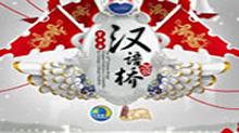 2011汉语桥形象片