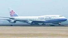 "<B>波音</B>747空降长沙执飞台北航线 黄花<B>国际</B>机场挺进""大飞机""时代"