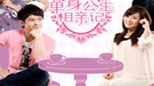 <B>赵靓</B>、林志颖爱情喜剧《单身公主相亲记》
