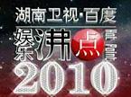 """百度娱乐沸点""""最给力网络民星""""征集宣传片"""