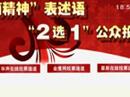 """湖南精神表述语""""2选1""""公众投票延长5天"""