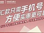 """数字湖南:""""手机钱包""""刷新消费新模式"""