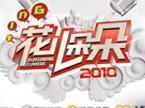 娱乐无极限20100323期:《花儿朵朵》北京正式启动